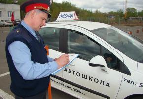 Обучение на водительские права